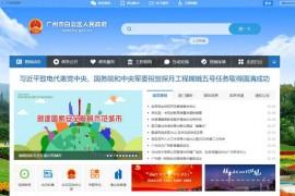 白云信息网-白云区信息网:www.by.gov.cn