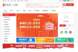 高陵人才网-高陵生活网-高陵在线:www.gaoling.org