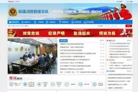 新疆消防网-新疆消防救援总队:www.xjxf.com