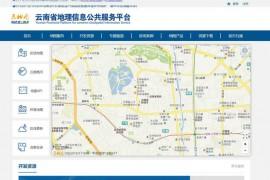 云南省测绘局-云南省地理信息公共服务平台:www.ynmap.cn