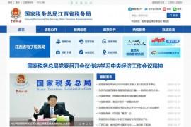 江西省地税局:jiangxi.chinatax.gov.cn