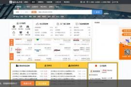 武隆人事人才网:www.wlxrsj.gov.cn