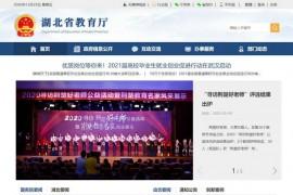 湖北省教育厅网站:www.hbe.gov.cn
