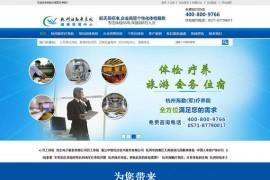 杭州海军疗养院:www.jystj.com