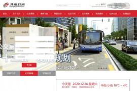 北京公共交通集团:www.bjbus.com