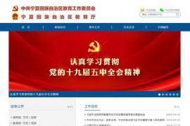 宁夏回族自治区教育厅:jyt.nx.gov.cn