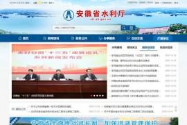 安徽水利网-安徽省水利厅:http://www.ahsl.gov.cn