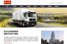 中国重汽商务平台-重汽电子商务网:www.chinazhongqi.org