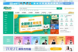 北京新东方官网:www.xdf.cn