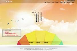 天堂伞官网-天堂伞官方旗舰店:www.ebumbrella.com