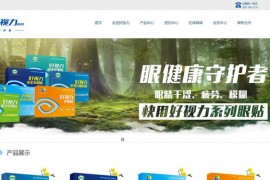 好视力官网-好视力官方旗舰店:www.haoshili.com.cn