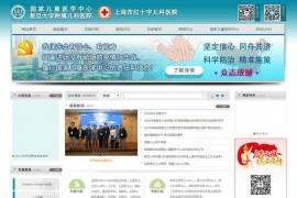 复旦大学儿科医院-上海复旦大学附属儿科医院:ch.shmu.edu.cn