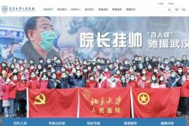 北京大学人民医院官网:www.pkuph.cn