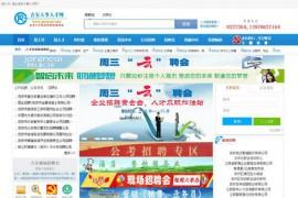 吉安人事人才网:www.jarencai.com