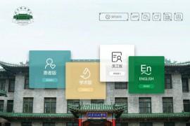 北京协和医院网站:www.pumch.cn