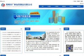 纸管厂-工业纸管定制:www.guanghe360.com