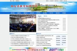 桓台教体信息网:www.htjy.net