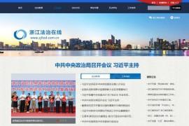 浙江法治在线:www.zjfzol.com.cn