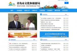 青岛旅游政务网-青岛市文化和旅游局:www.qdta.gov.cn