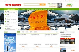 吉林旅游网:www.jilintrip.com
