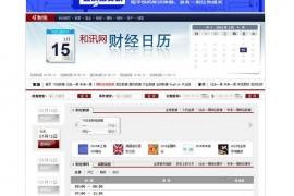 和讯财经日历:calendar.hexun.com