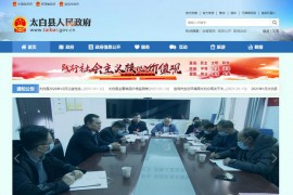 太白县公众信息网-太白县人民政府公众信息网:www.sxtb.gov.cn