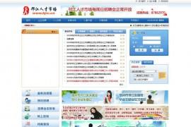 邗江人才网-邗江人才市场:www.hjrc.cn