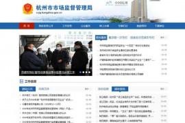杭州市工商红盾网-杭州市市场监督管理局:scjg.hangzhou.gov.cn