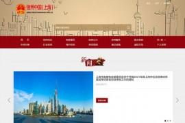 上海诚信网:www.shcredit.gov.cn