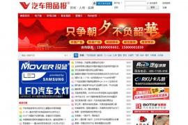 汽车用品报-中国汽车用品行业新闻中心:www.x888v.com