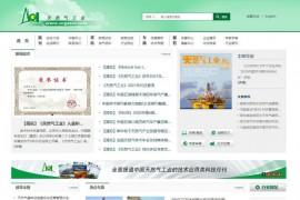 中国天然气工业网:www.cngascn.com
