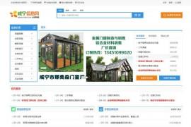 咸宁热线-分类信息网:www.0715es.com