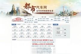 都市汽车网:www.citymotors.com.cn
