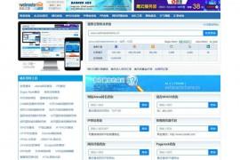 站长之家-为站长提供常用站长工具:www.webmasterhome.cn