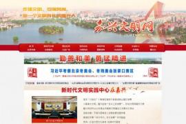 嘉兴文明网:jx.wenming.cn