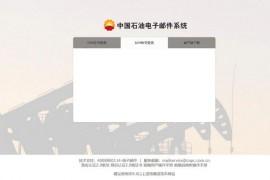 中石油邮箱:mail.cnpc.com.cn