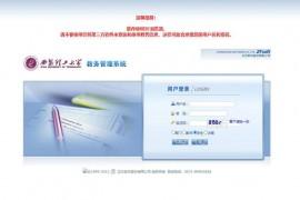 西安理工大学学分制主页:http://202.200.112.200/