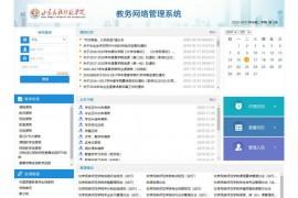 甘肃民族师范学院教务管理系统:jwweb.gnun.edu.cn/jwweb/home.aspx