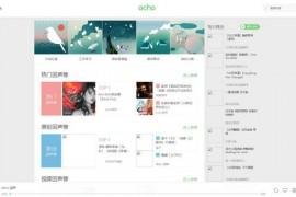 echo回声:www.app-echo.com