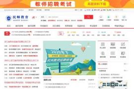 文亮教师招聘网-民师教师招聘网:www.jiaozhaoedu.com