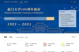 厦大信息门户:i.xmu.edu.cn