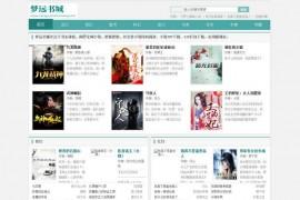 梦圆书城-梦远书城:www.mengyuanshucheng.com