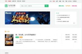 飞卢中文网:www.faloo.com