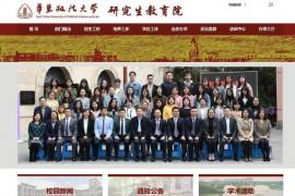 东方法学-华东政法大学研究生教育院:yjsy.ecupl.edu.cn
