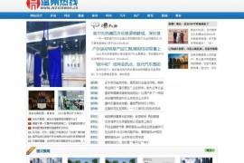 温州热线:www.wz.zj.cn
