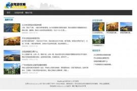 自驾游攻略:www.modiauto.com.cn