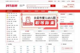 597永安人才网官方网站:yongan.597.com