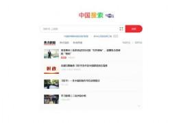 中国搜索网-中国搜索引擎:www.chinaso.com