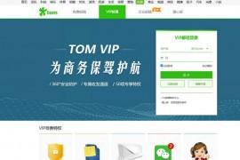 TOM免费邮箱:mail.tom.com