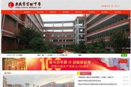 安徽省宿松中学:www.ahsszx.cn